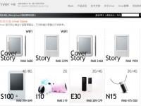 Интернет-магазин Irivershop.com.cn