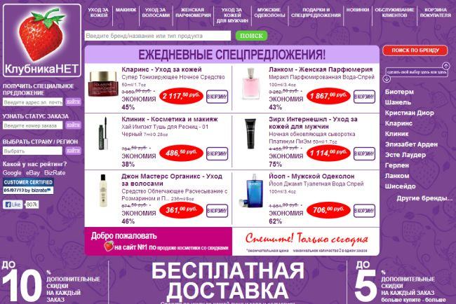 Интернет-магазин Strawberrynet.com