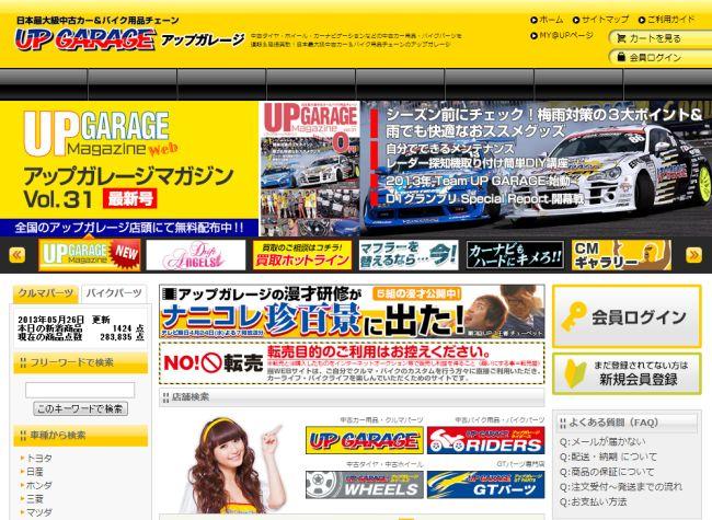 Интернет-магазин Upgarage.com