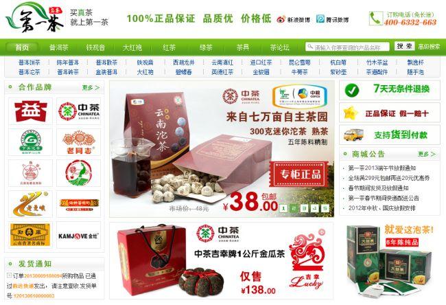 Интернет-магазин 01chaye.com