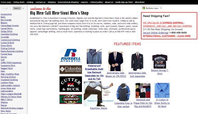 Интернет-магазин Bigmen.com