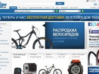 Интернет-магазин Chainreactioncycles.com