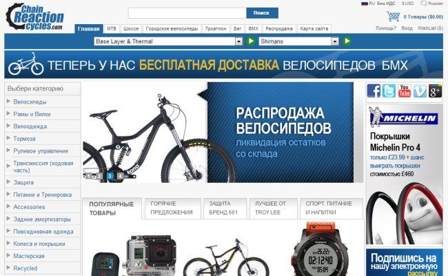 Интернет-магазин Chainreactioncycles.com
