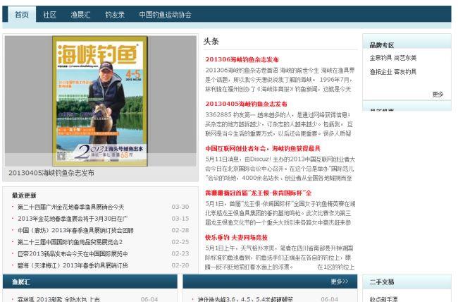 Интернет-магазин Chinafishing.com