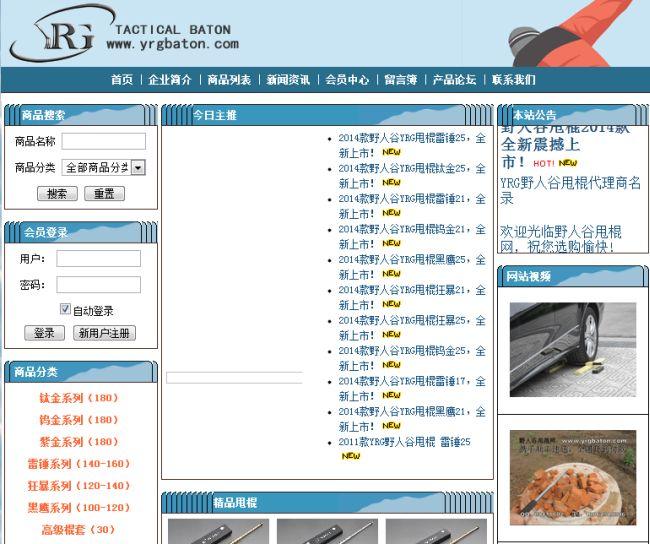 Интернет-магазин Yrgbaton.com