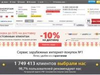 Посредник Shopotam.ru