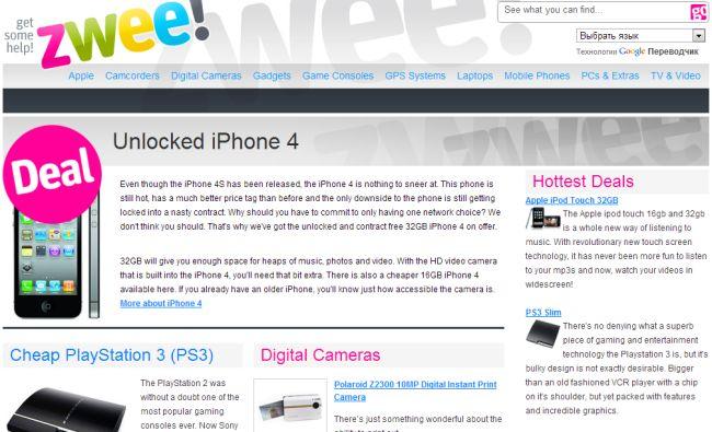 Интернет-магазин Zwee.com