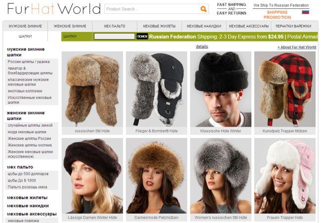 Интернет-магазин Furhatworld.com