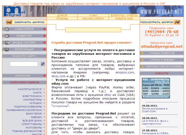 Посредник Pregrad.net