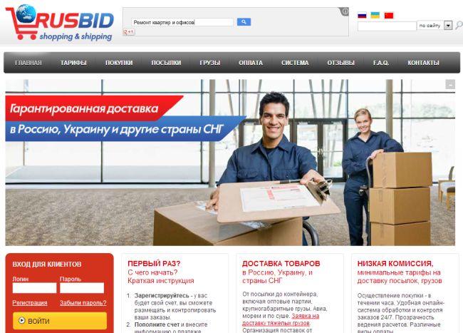 Посредник Rusbid.com