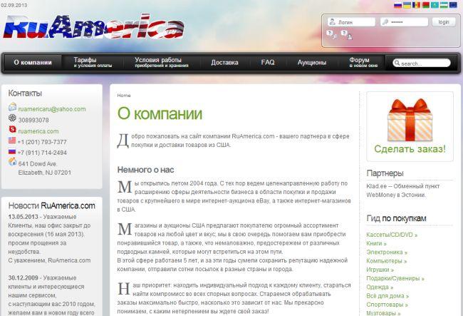 Посредник Ruamerica.com