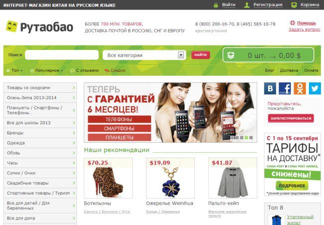 Посредник Rutaobao.com