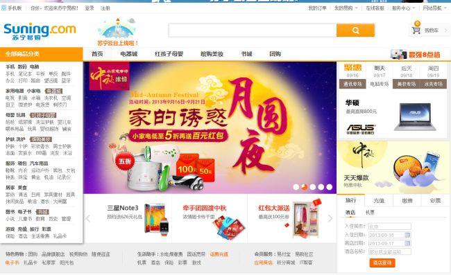 Интернет-магазин Suning.com