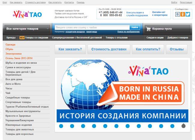Посредник Vivatao.com