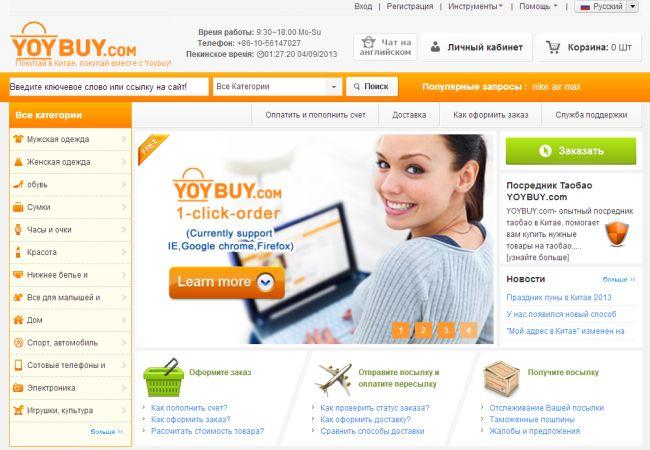 Посредник Yoybuy.com