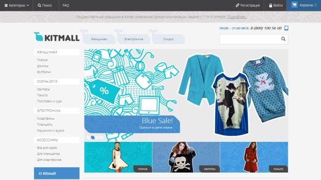 Интернет-магазин Kitmall.ru