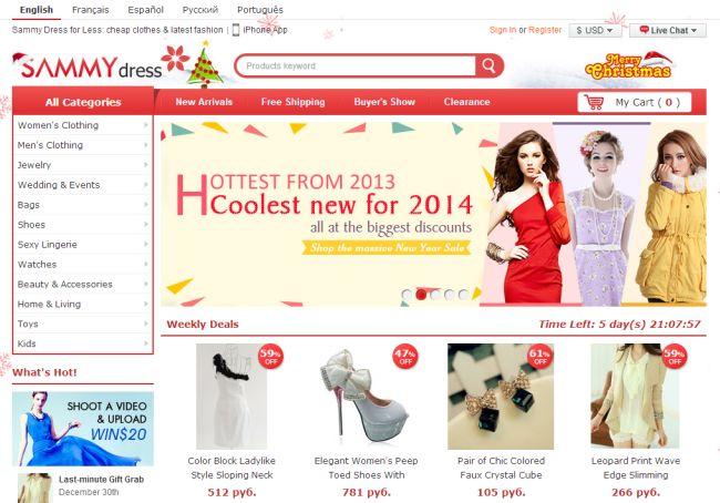 Интернет-магазин SammyDress.com