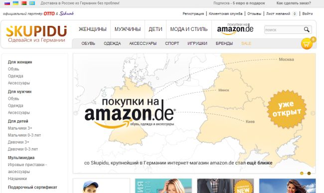 Интернет-магазин Skupidu.com