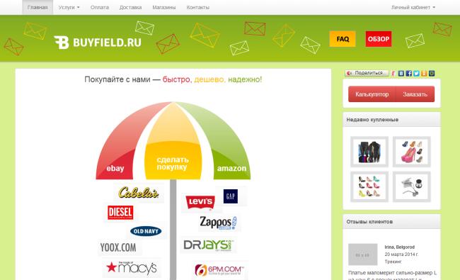 Buyfield.ru