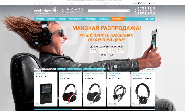 Интернет-магазин Doctorhead.ru