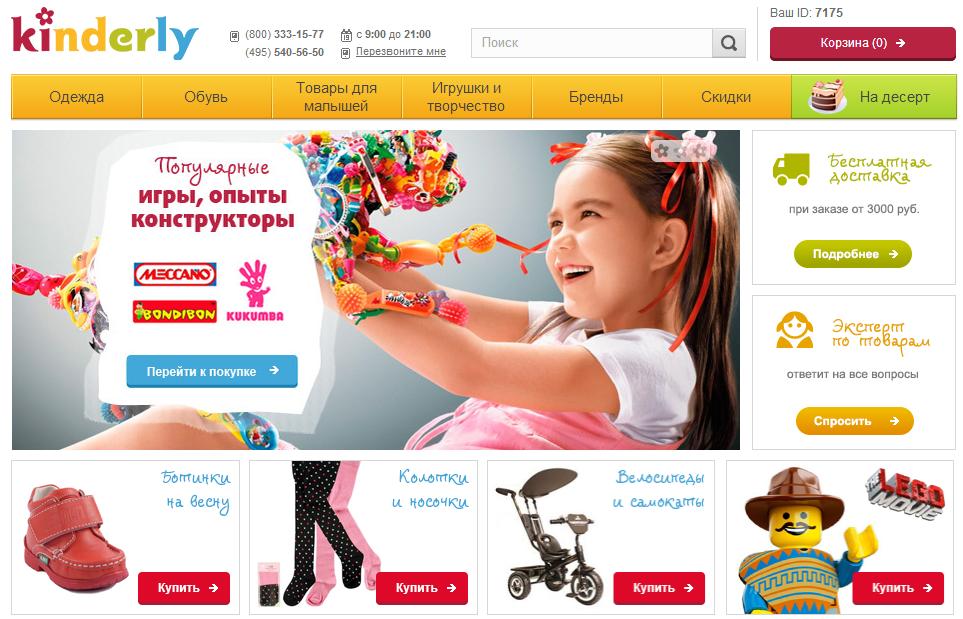 Интернет-магазин Kinderly.ru