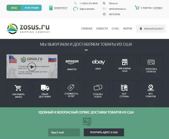 Посредник Zosus.ru
