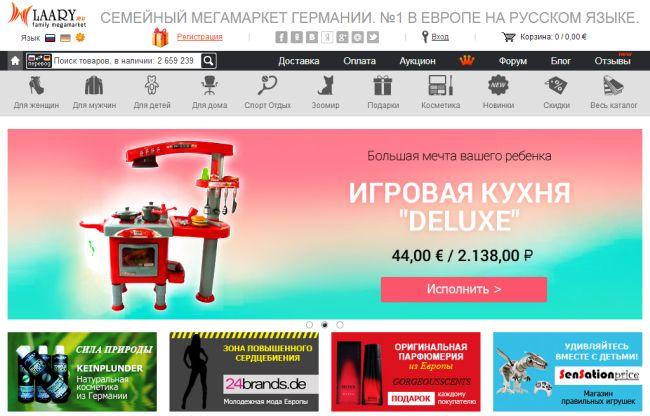Интернет-магазин Laary.eu