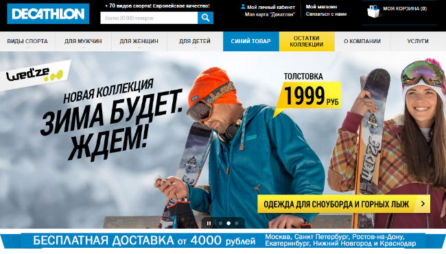 Интернет-магазин Decathlon.ru