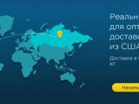 EasyShip.ru — простой и надежный онлайн-сервис доставки посылок из США