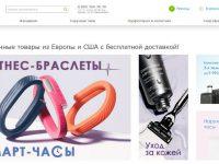 Интернет-магазин Zomart.ru