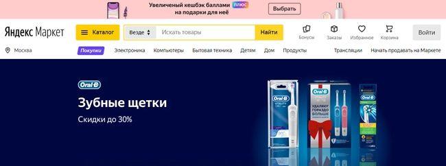 Интернет магазины электроники с доставкой по России