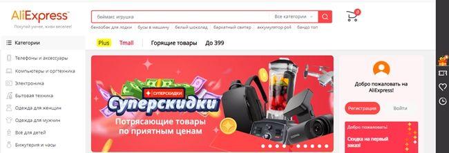 Лучшие интернет-магазины электроники - Алиэкспресс