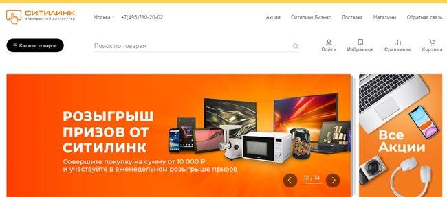 Лучшие интернет-магазины электроники с доставкой по Москве - Ситилинк