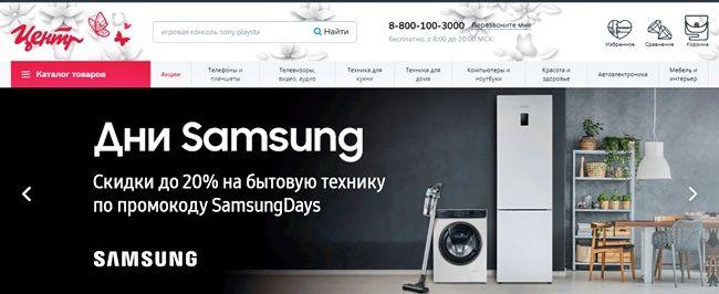 Самые лучшие интернет-магазины электроники